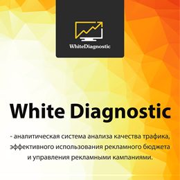 White Diagnostic