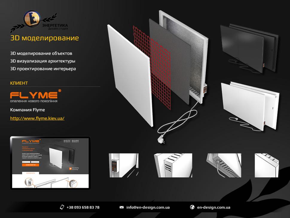 En-Design 3D 1