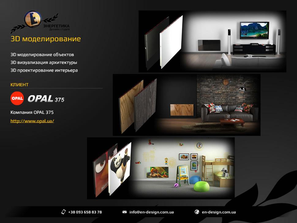 En-Design 3D 2