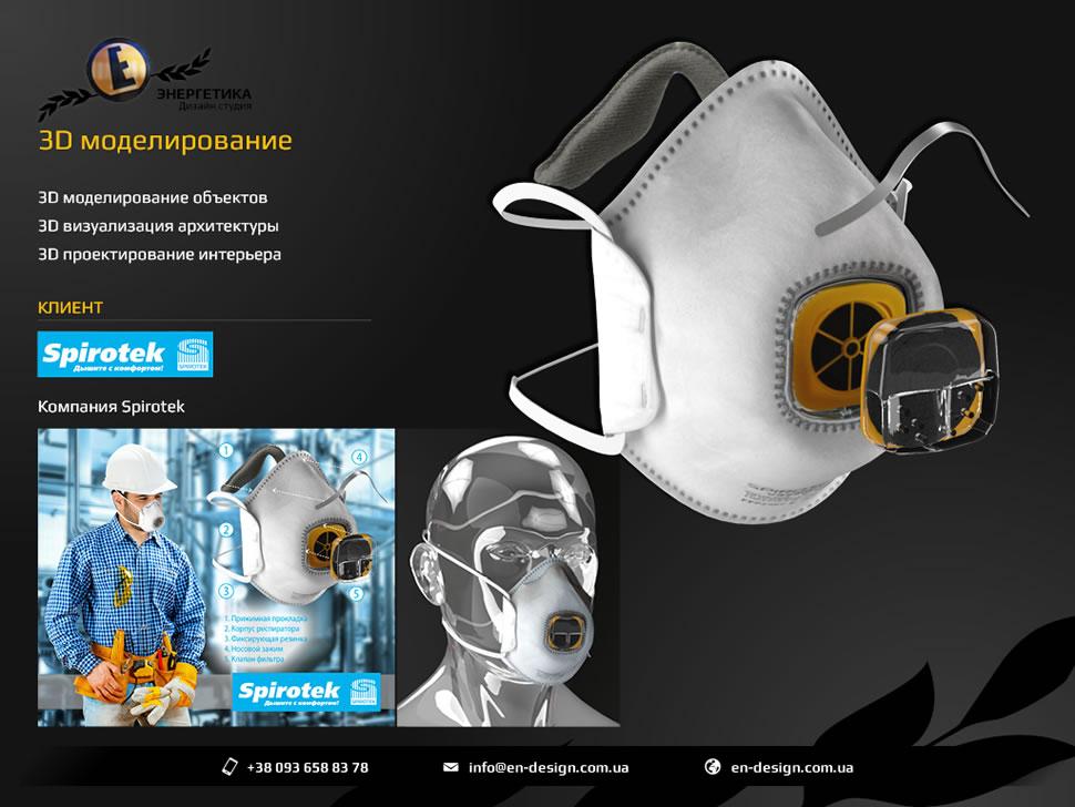 En-Design 3D 3