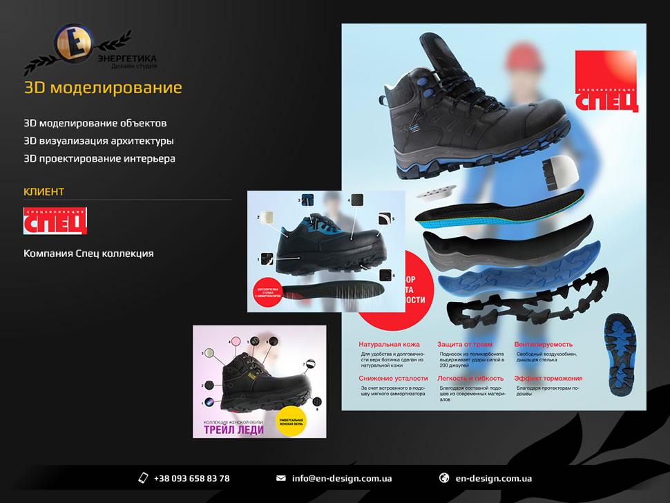 En-Design 3D 4