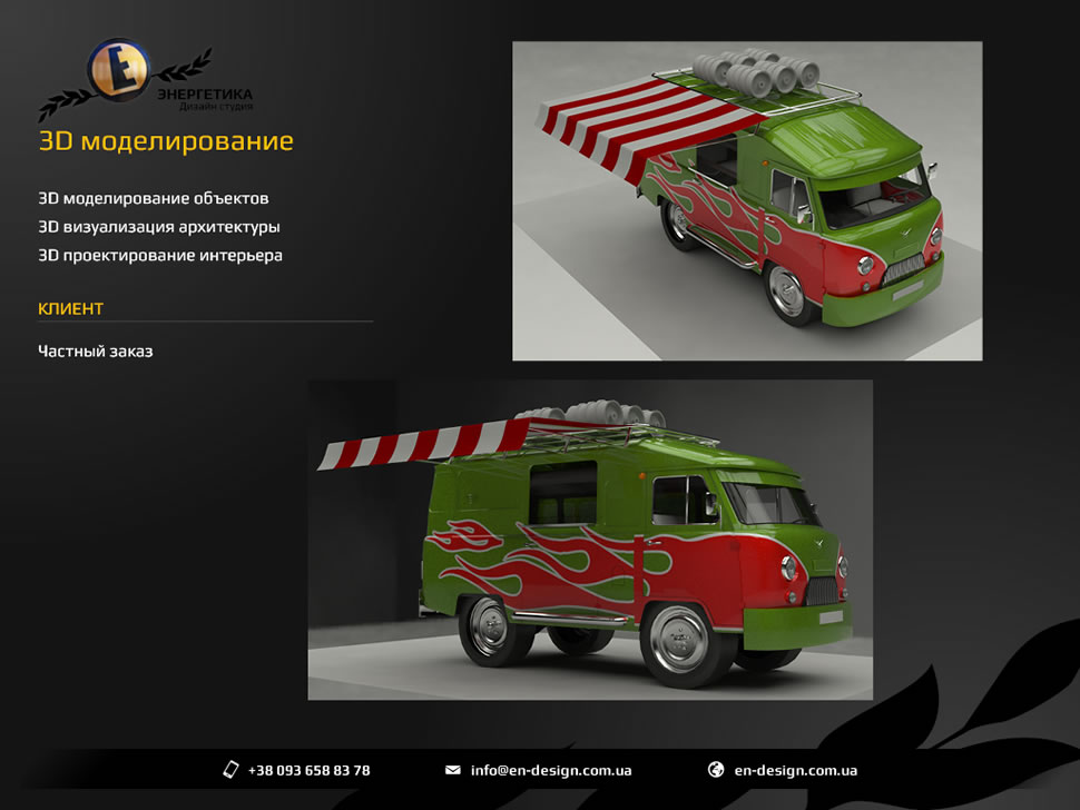 En-Design 3D 6